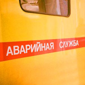 Аварийные службы Котельниково