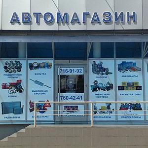 Автомагазины Котельниково