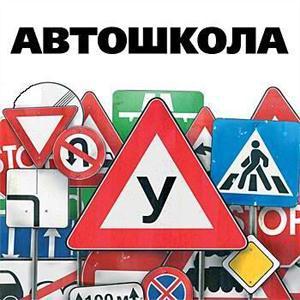 Автошколы Котельниково