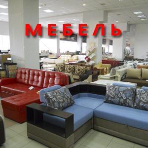 Магазины мебели Котельниково
