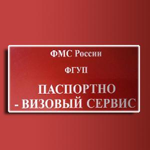Паспортно-визовые службы Котельниково