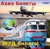 Авиа- и ж/д билеты в Котельниково