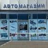 Автомагазины в Котельниково