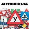 Автошколы в Котельниково