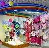 Детские магазины в Котельниково