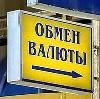 Обмен валют в Котельниково