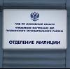 Отделения полиции в Котельниково