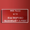 Паспортно-визовые службы в Котельниково