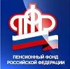Пенсионные фонды в Котельниково