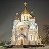 Религиозные учреждения в Котельниково