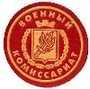Военкоматы, комиссариаты в Котельниково