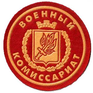 Военкоматы, комиссариаты Котельниково